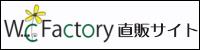W-Cファクトリー直販サイト